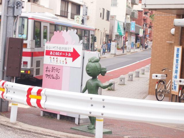 サザエさん長谷川町子美術館
