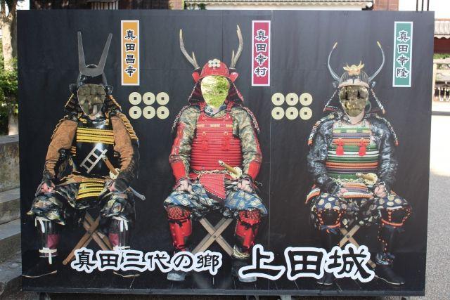 顔ハメパネル上田城