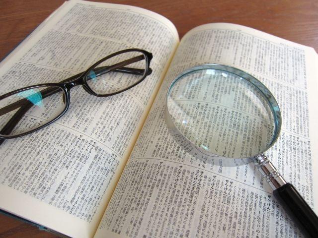 辞書メガネ虫眼鏡