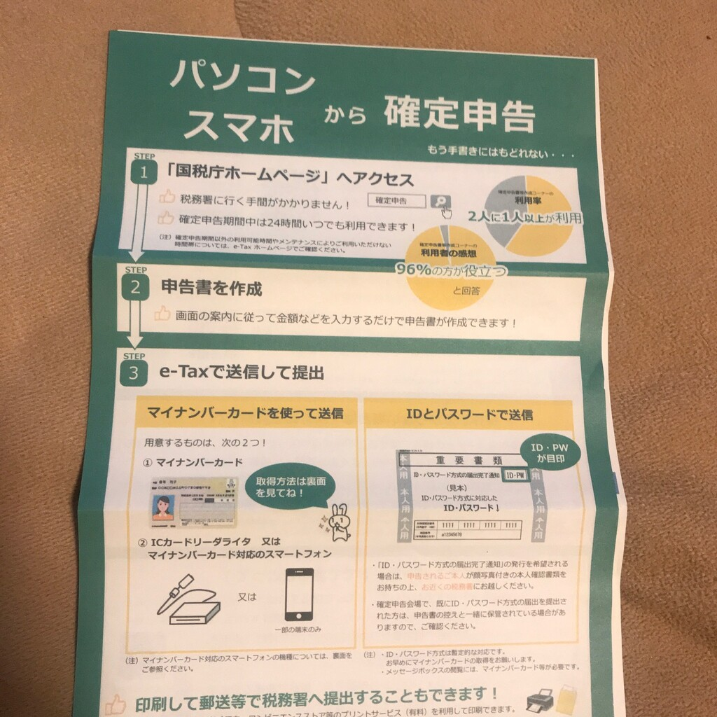 松山 税務署 確定 申告 松山税務署確定申告会場【松山税務署】 確定申告