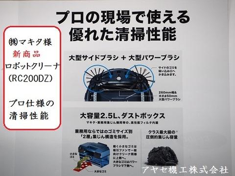 マキタ ロボットクリーナ RC200DZ アヤセ機工 (4)