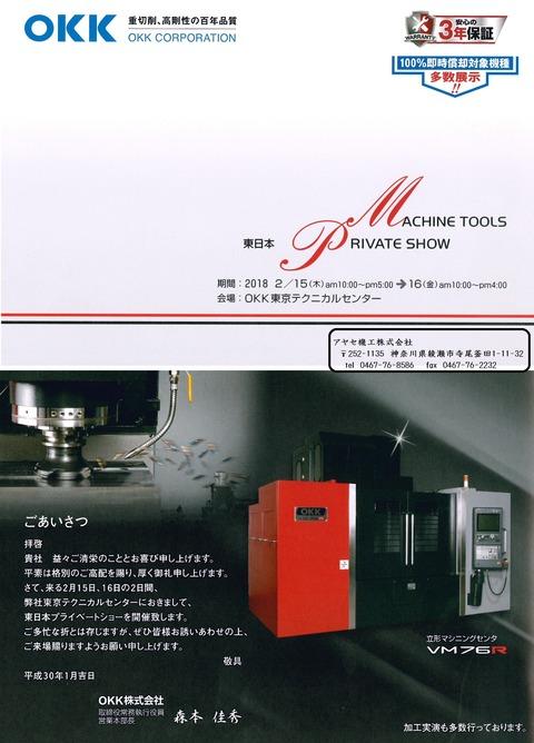 OKK 東日本プライベートショー 工作機械 (1)