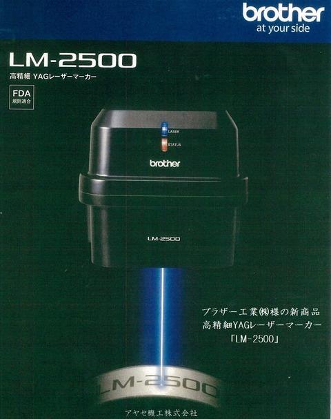 ブラザー工業㈱ 高精細YAGレーザーマーカーLM2500 (1)