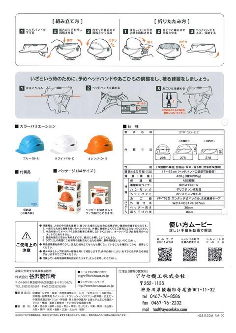 タニザワ 回転式ヘルメット Crubo (3)
