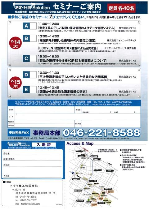 測定計測ソリューション  神奈川県相模原市 (3)
