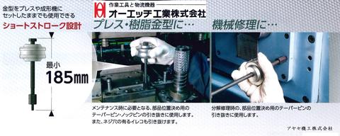OH工業 ショートスライドハンマー アヤセ機工 (7)