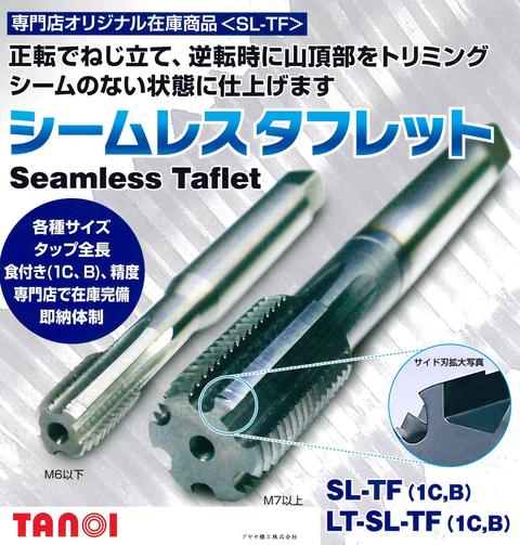 田野井製作所 シームレスタフレット(トップ)