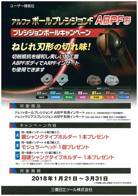 三菱日立ツール 春とく!キャンペーン (5)