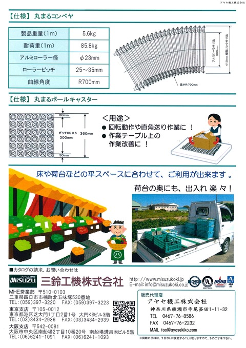 三鈴工機 収納型 丸まるコンベヤ (2)