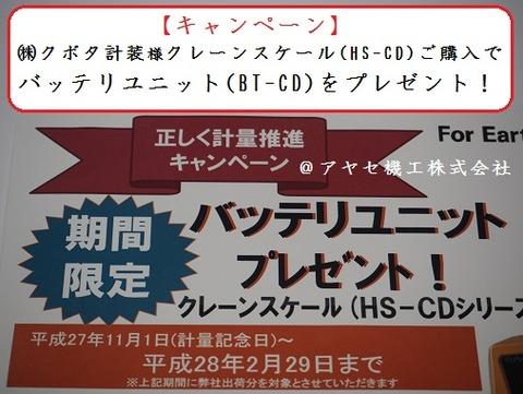 ㈱クボタ計装クレーンスケールキャンペーン (1)