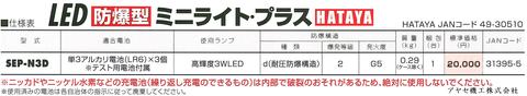 ㈱ハタヤリミテッド LED防爆型 ミニライトプラス(5)