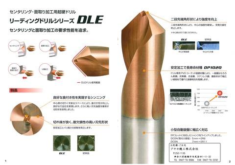三菱マテリアル リーディングドリルDLE (2)