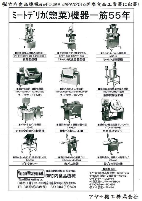 foomajapan2016 国際食品工業展 アヤセ機工 竹内食品機械 (1)