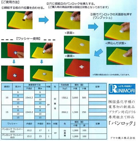 国盛化学 パンロック 画像 商品詳細