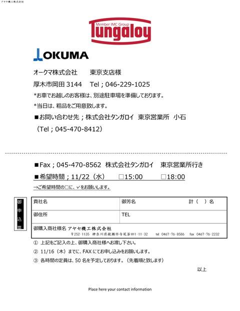 オークマ タンガロイ ジョイントセミナー (1)