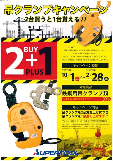 スーパーツール 吊りクランプキャンペーン (1)