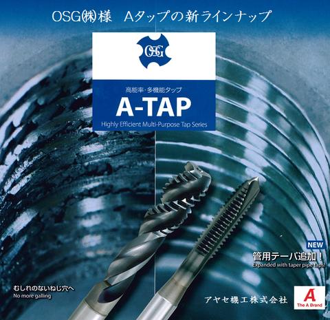 OSG Aタップ 新ラインナップ アヤセ機工