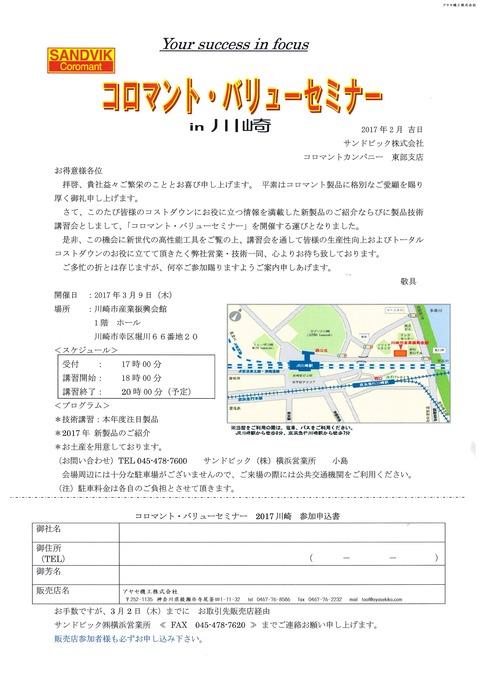サンドビック コロマントバリューセミナー 神奈川県川崎市