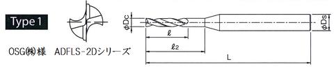 超硬フラットドリルADFLS 形状1