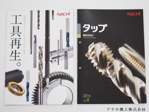 ナチ 不二越 カタログ アヤセ機工 (2)