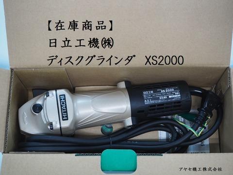 日立工機 電気ディスクグラインダ XS2000 (2)
