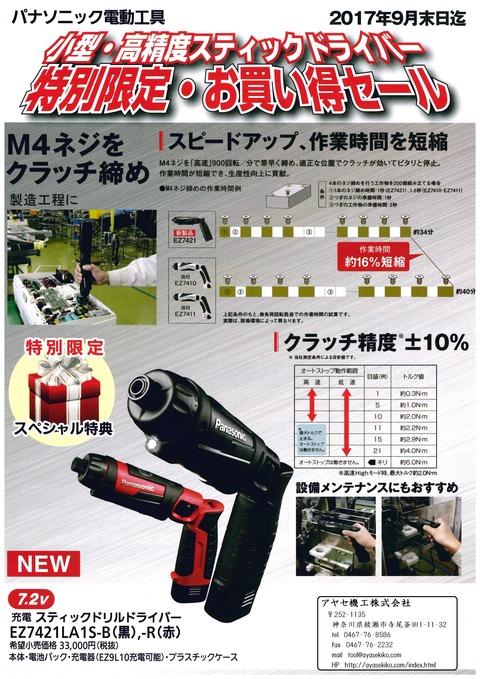 パナソニック 電動工具 セール (1)