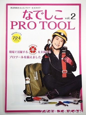 もの作りに携わる全ての女性へ アヤセ機工 (1)