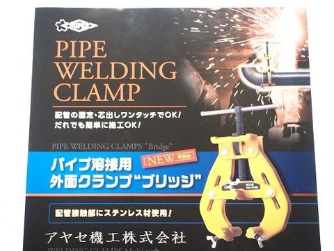 パイプ溶接用外面クランプブリッジクランプ アヤセ機工 (2)
