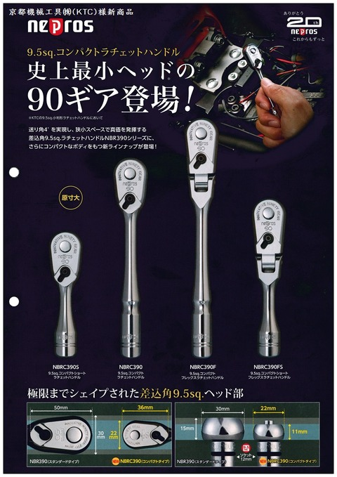 KTC京都機械工具 (1)