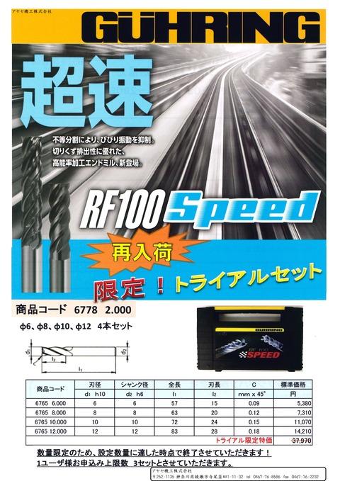 RF-100SPEED限定トライアルセット (1)
