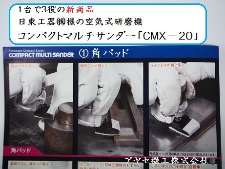 日東工器コンパクトマルチサンダーアヤセ機工 (3)