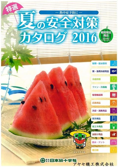 夏の安全対策カタログ2016