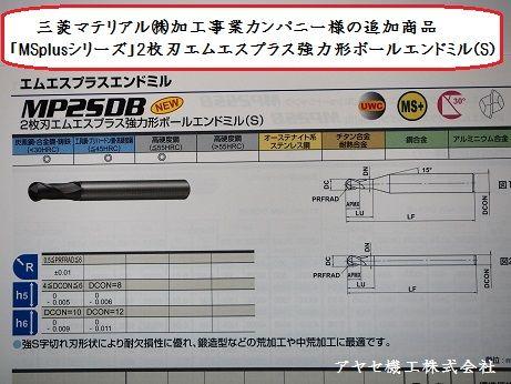 三菱マテリアルMSplusシリーズエンドミル アヤセ機工 (8)