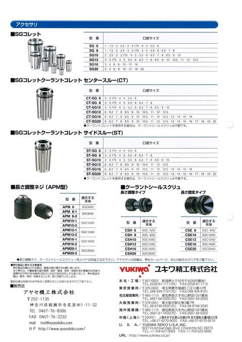 ユキワ精工 スーパーG1チャックアドバンス (4)