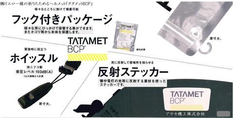 ㈱イエロー タタメット アヤセ機工 (8)