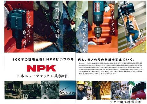NPK 業界最小ニードルスケーラー NHR アヤセ機工 (3)