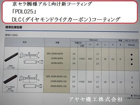京セラ新コートPDL025DLC アヤセ機工 (12)