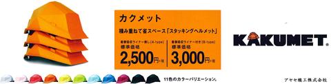 ㈱イエロー タタメット アヤセ機工 (カクメット)
