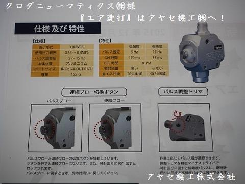 エア連打エアセービングユニット クロダニューマティクス (5)
