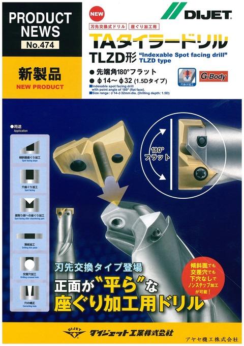 ダイジェット 座ぐり加工用刃先交換式 TAライタードリル  (1)
