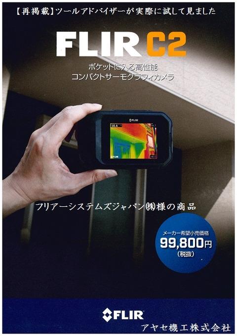 フリアーシステム コンパクトサーモグラフィカメラ アヤセ機工 (1)