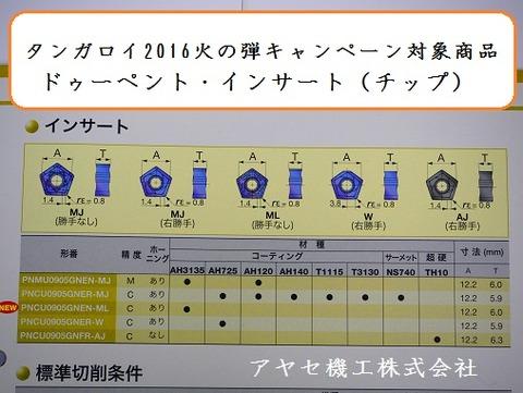 2016火の弾キャンペーンドゥーペントアヤセ機工 (1)