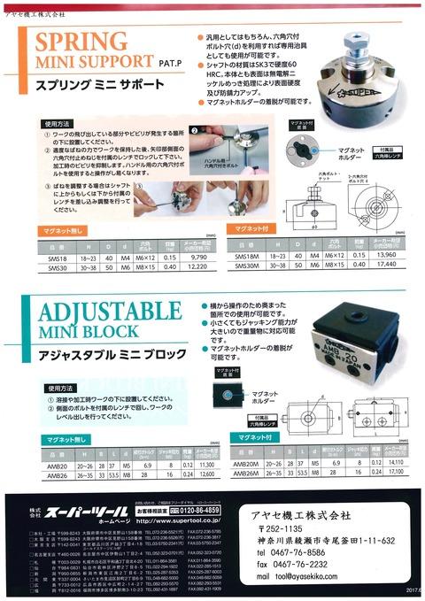 スーパーツール 新商品 (1)