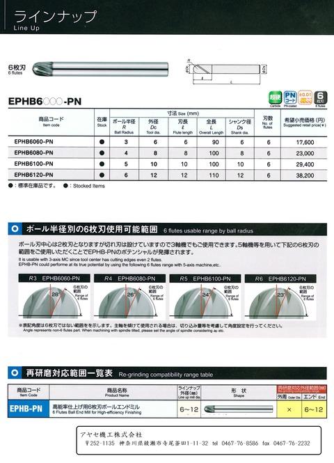 モルディノ 高能率仕上げ用6枚刃ボールエンドミル EPHB-PN (3)