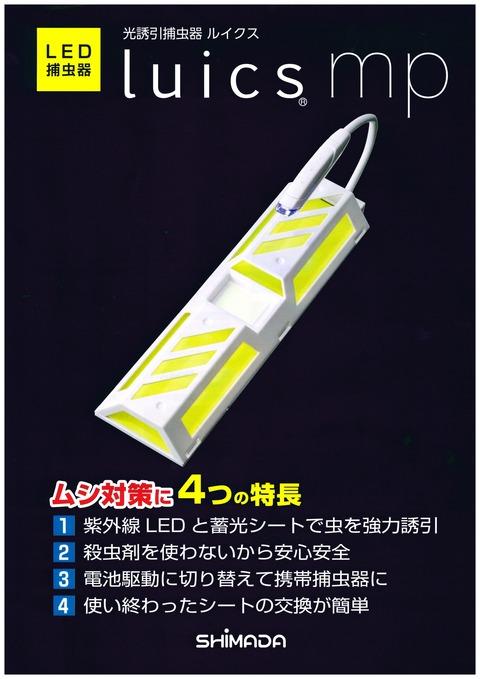 SHIMADA ルイクスmp 光誘引捕虫器 (1)