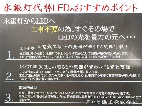 ㈱豊興(HKクリエーション)工事不要水銀灯代替LED (5)