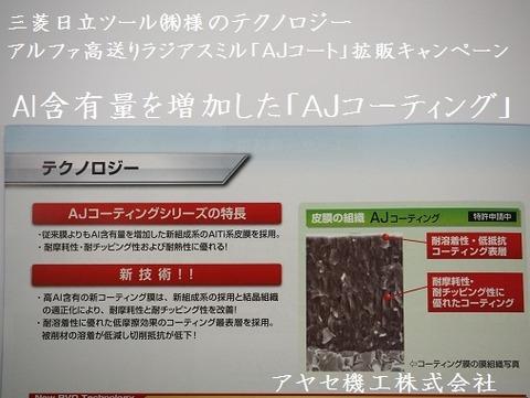 三菱日立ASR多刃タイプAJコート アヤセ機工 (4)