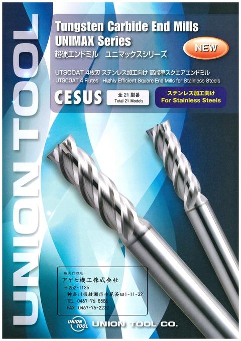 ユニオンツール CESUS (1)