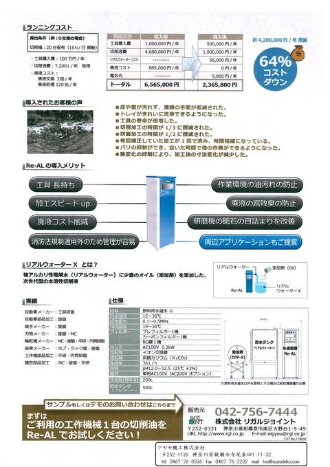 リガルジョイント 強アルカリ性電解水生成装置 Re-AL (2)