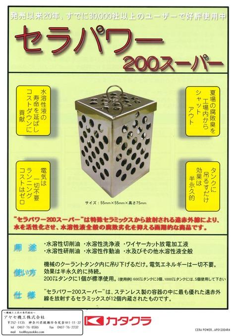 片倉工業 セラパワー200スーパー アヤセ機工 (1)